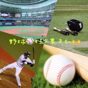 ⚾️⚾️野球好き飲み会⚾️⚾️
