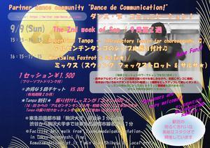 ペアダンスサークル「Dance de Communication!」