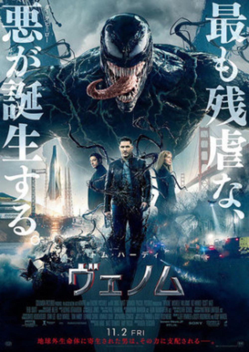 11/3日「ヴェノム」映画鑑賞会@新宿