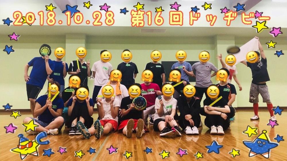 【未経験大歓迎】ドッヂビー!!!…第19回