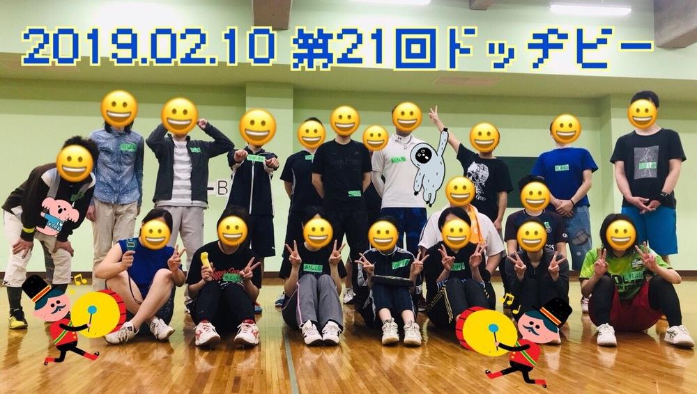 【未経験大歓迎】ドッヂビー!!!…第24回