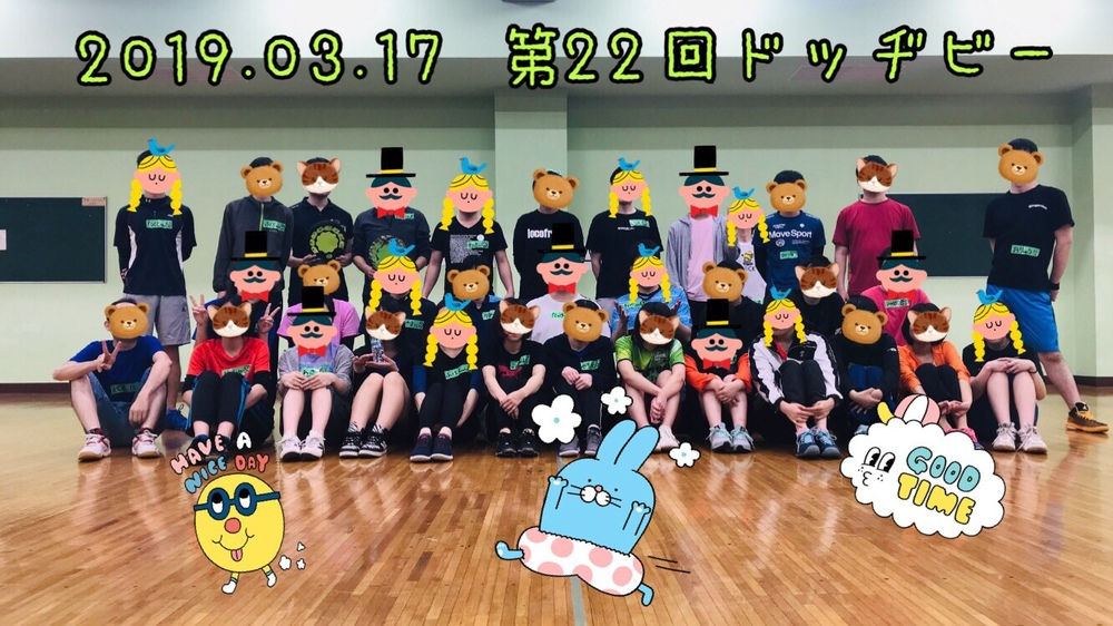 【未経験大歓迎】ドッヂビー!!!…第25回