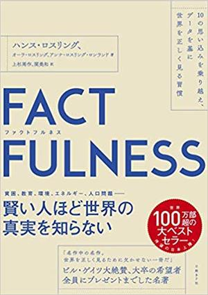 6/29読書会 ロスリング『ファクトフルネス』
