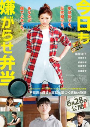 6/30日「今日も嫌がらせ弁当」映画鑑賞会@新宿