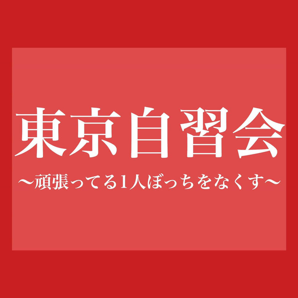 【第478回】東京自習会(新宿駅)