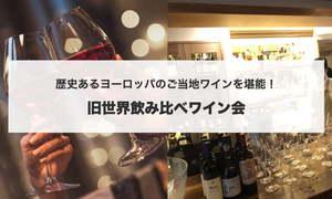❤ viva wine ❤