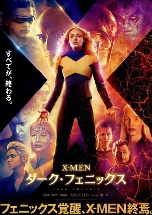 映画『X-MEN:ダーク・フェニックス』鑑賞&懇親会