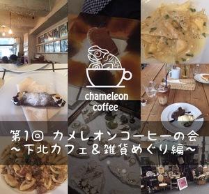 第1回 カメレオンコーヒーの会 〜下北カフェ&雑貨めぐり編〜