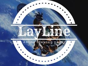 【第4回】プラネテス鑑賞会【LayLine】