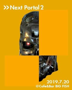 ポータル2「ターミネーター1&2」を語り合う会