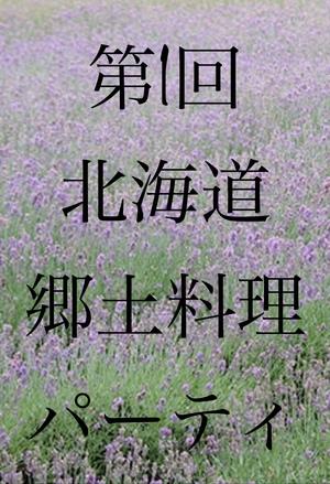 7/21日 北海道郷土料理パーティ 50人規模