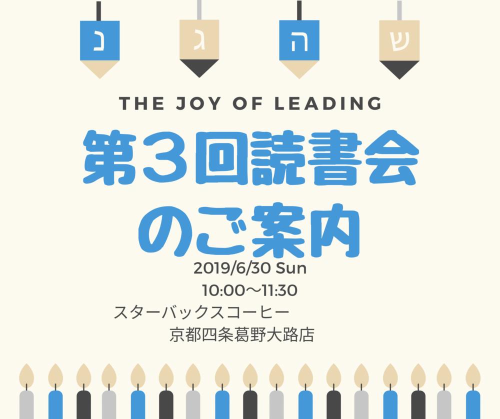 第3回読書会 新規メンバー顔合わせ会 オススメ本紹介 京都