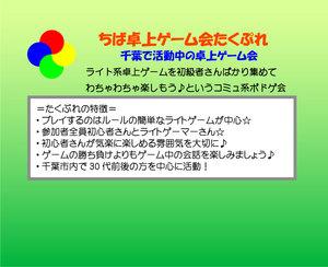6/22(土)千葉公園で卓上ゲーム会