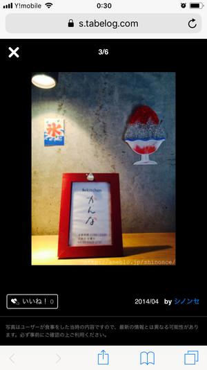 世田谷散歩③🍧三茶のカキ氷