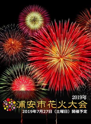浦安市花火大会で外飲みしよう!