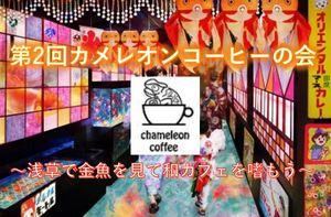 第2回 カメレオンコーヒーの会〜浅草で金魚を見て和カフェを嗜もう〜