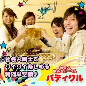 7月26日(金)飲み放題&ビュッフェ付【盛り上がりたい男子・女子大集合・花金に友活♪