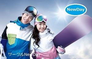 ★12/19 スキー・スノボー好きの趣味コンパーティー !★