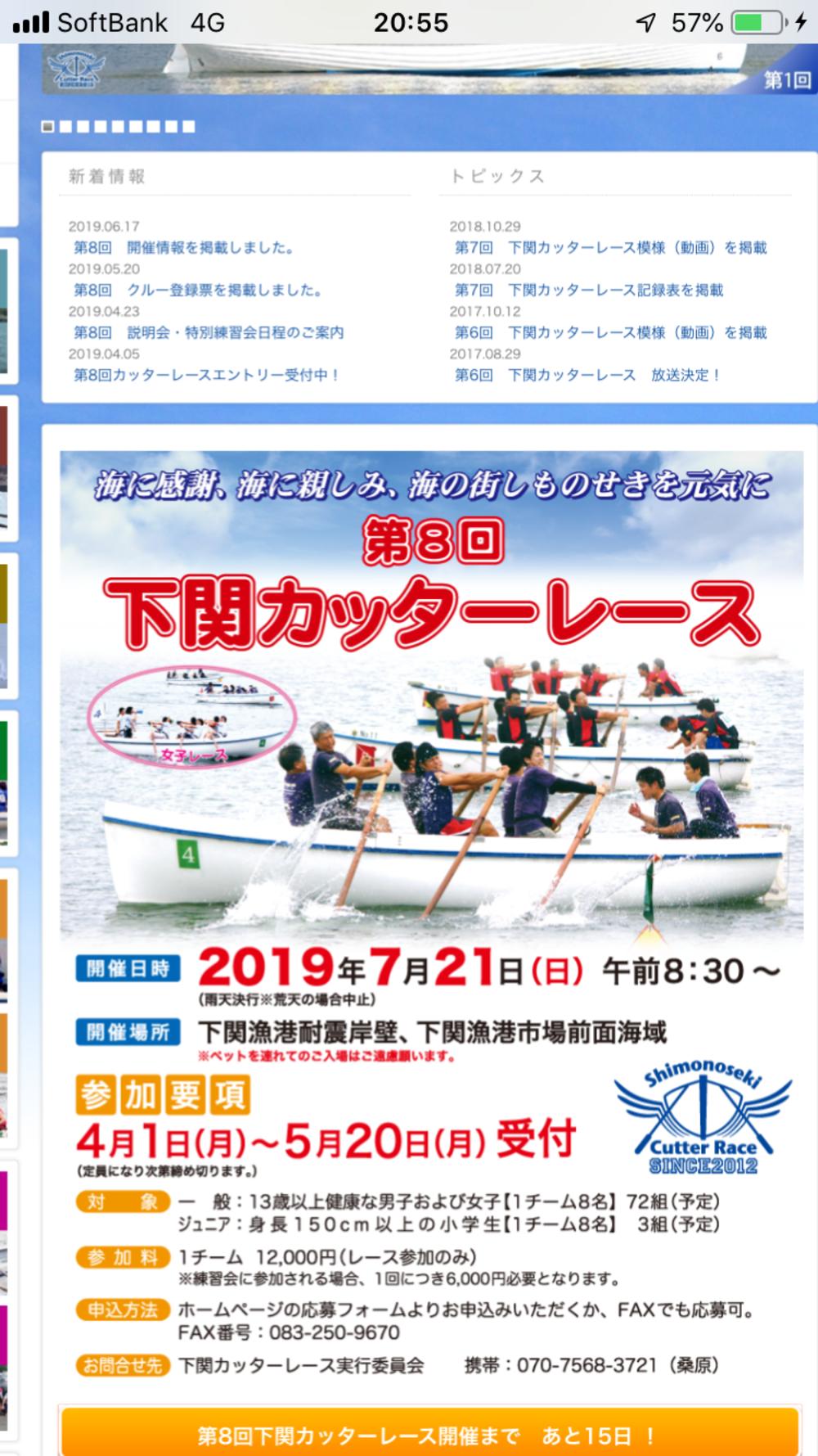 下関港カッターレースです!