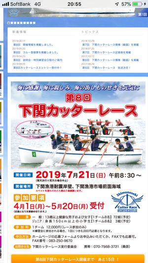 カッター漕ぎ(端艇)