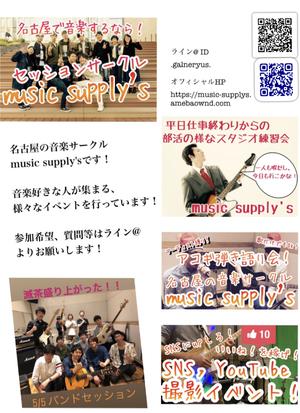 【随時!】音楽イベント企画メンバー募集!