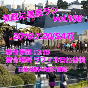 気軽に皇居ラン vol.156