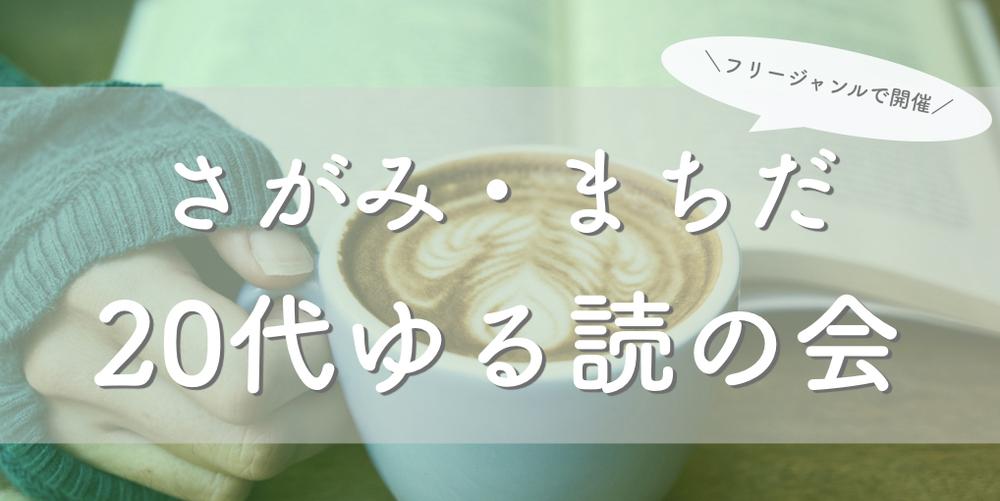 8/10(土)20代ゆる読の会@町田