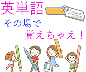 英単語もくもく会〜英会話、単語暗記、コミュニケーションゲーム、リスニングなど〜