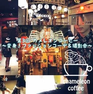 カメレオンコーヒー