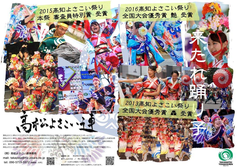 チーム結成20周年、2020高知よさこい祭りに向けた首都圏支部練習開始!参加者募集!