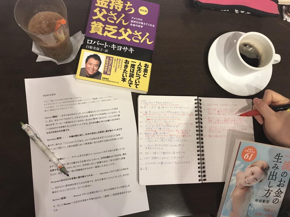 【神田】速読会