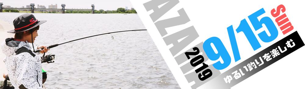 (終)■09/15 ゆるい釣りを楽しむ (猫スポット 若洲公園)