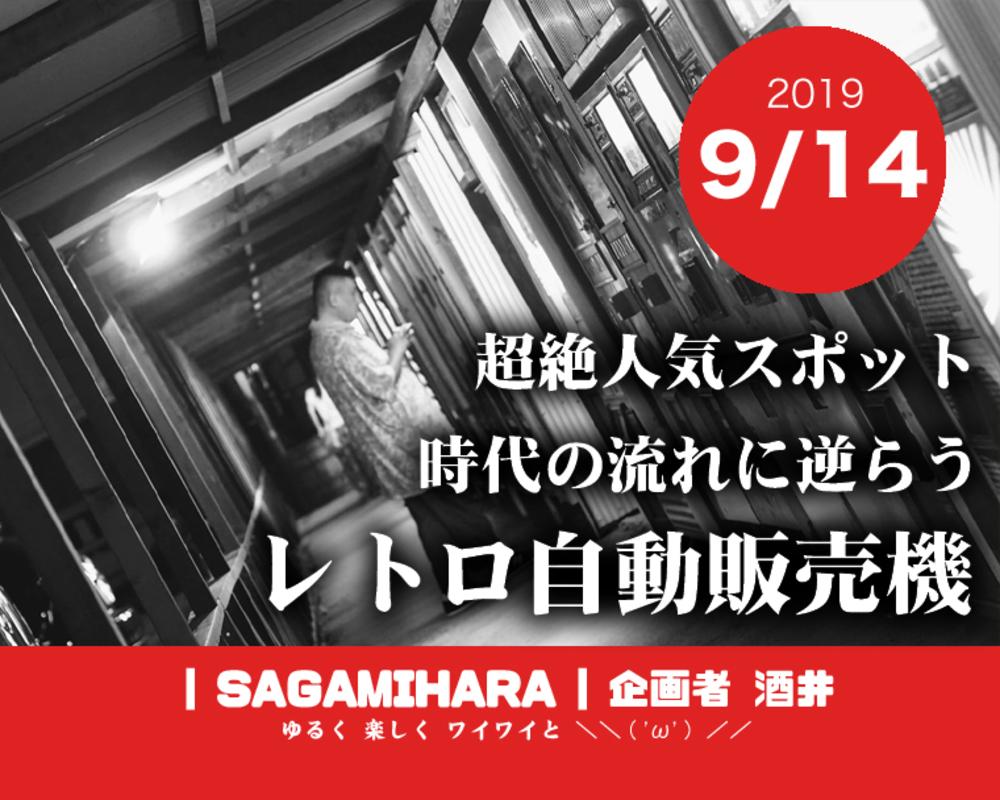 (終)■9/14 レトロ自動販売機探訪