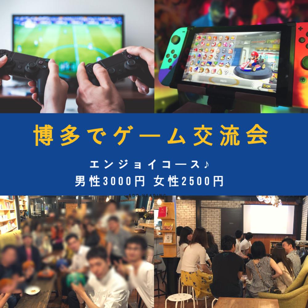 博多でゲーム交流会⭐️当日参加OK🙆♂️