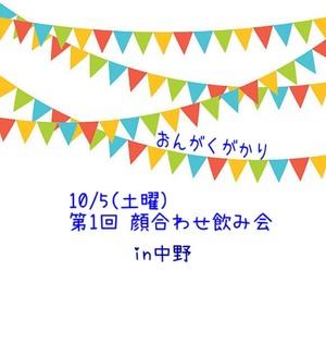 『おんがくがかり』音楽ライブ・フェス特化コミュニティ
