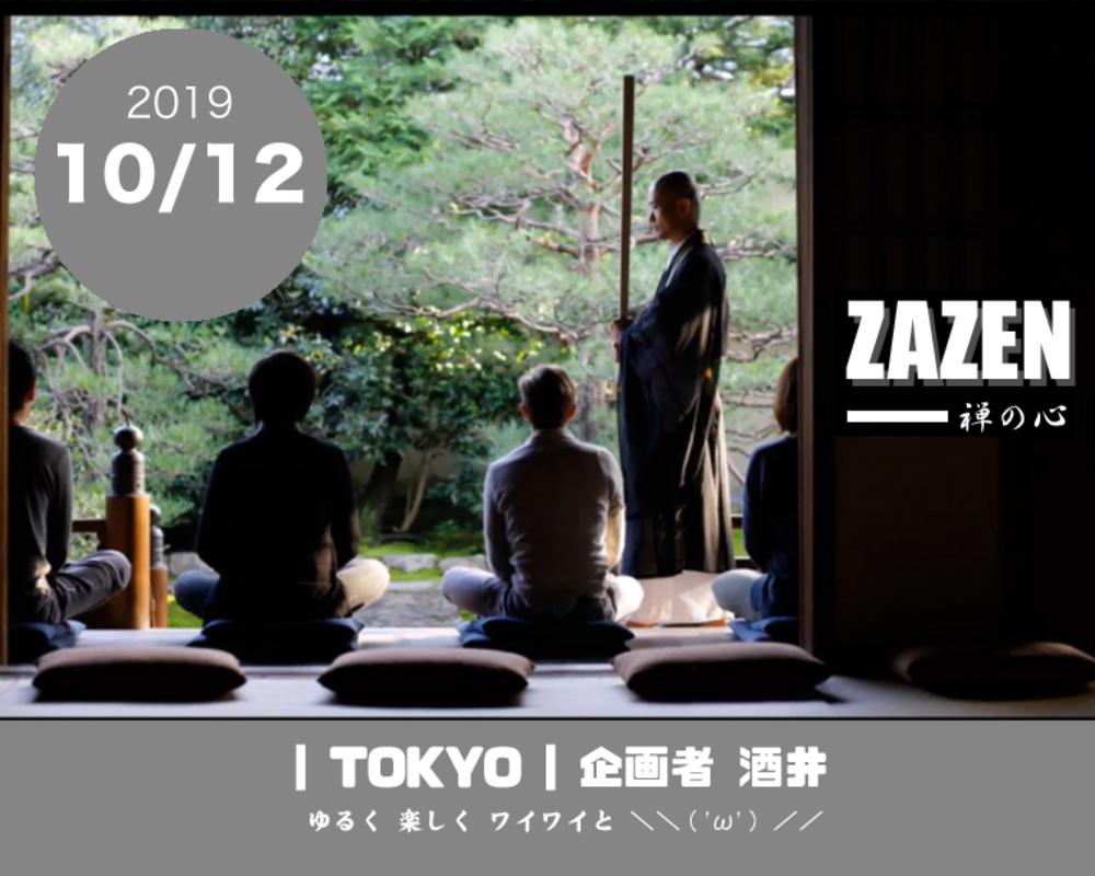 (終)■10/12 禅の心(座禅と商店街食べ歩きカメラ旅)