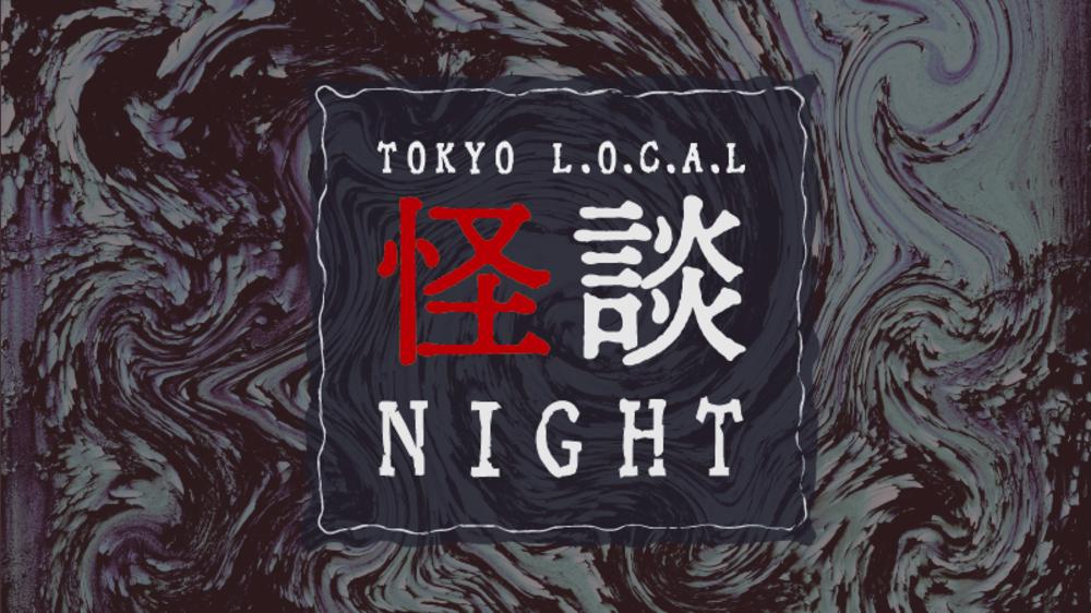 TOKYO L.O.C.A.L 怪談NIGHT