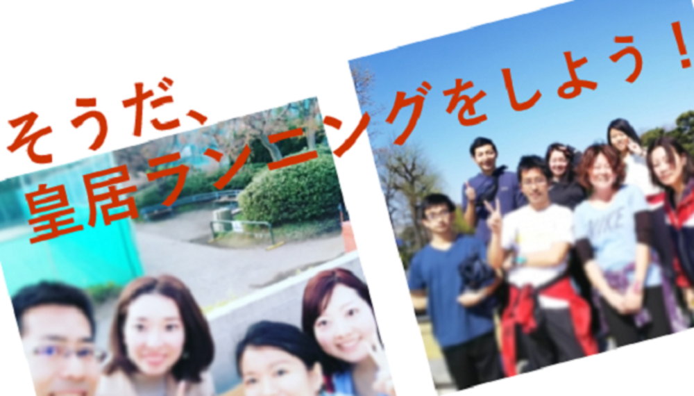 10/12(土):朝ラン・皇居ラン-そうだ、朝活で健康的な体作りをしよう!