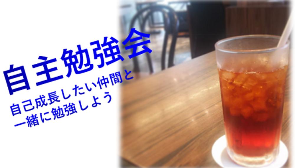 10/15(火):品川 自習勉強会-そうだ、朝活で「自己成長」しよう!