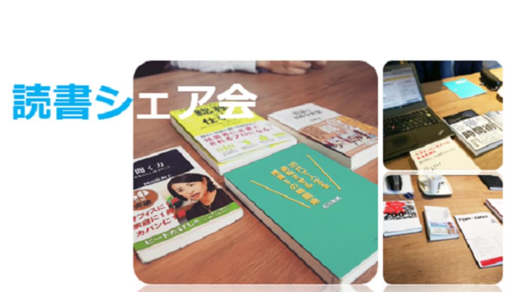 10/17(木):品川 読書会-そうだ、朝活で本から気づきを得よう!