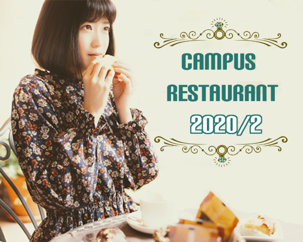◇準備中  大学で食べるフランス料理会