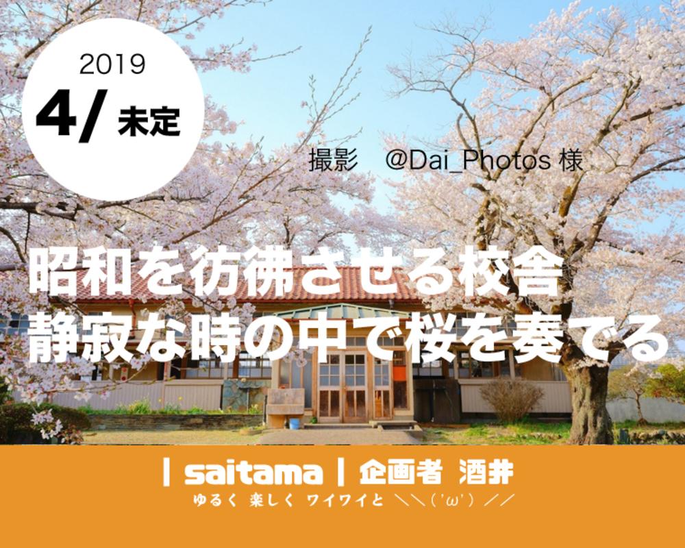 ◇準備中 【カメラ旅】小川小学校 下里分校で桜を撮影をします!