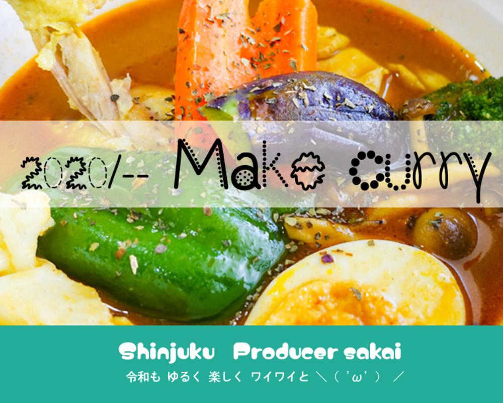 ◇準備中 新宿で本格カレーをスパイスから作る!