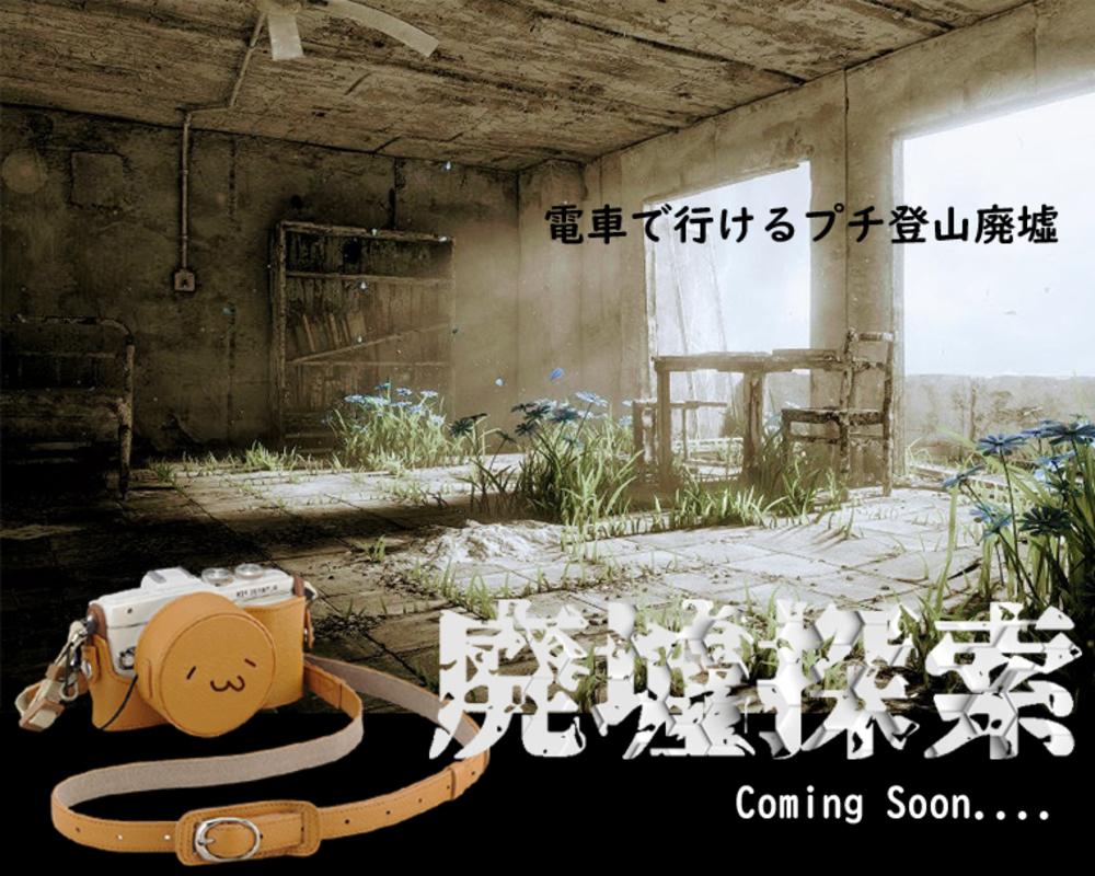 ◇準備中 【カメラ旅】奥武蔵の廃集落 廃村白岩集落跡を探索します!