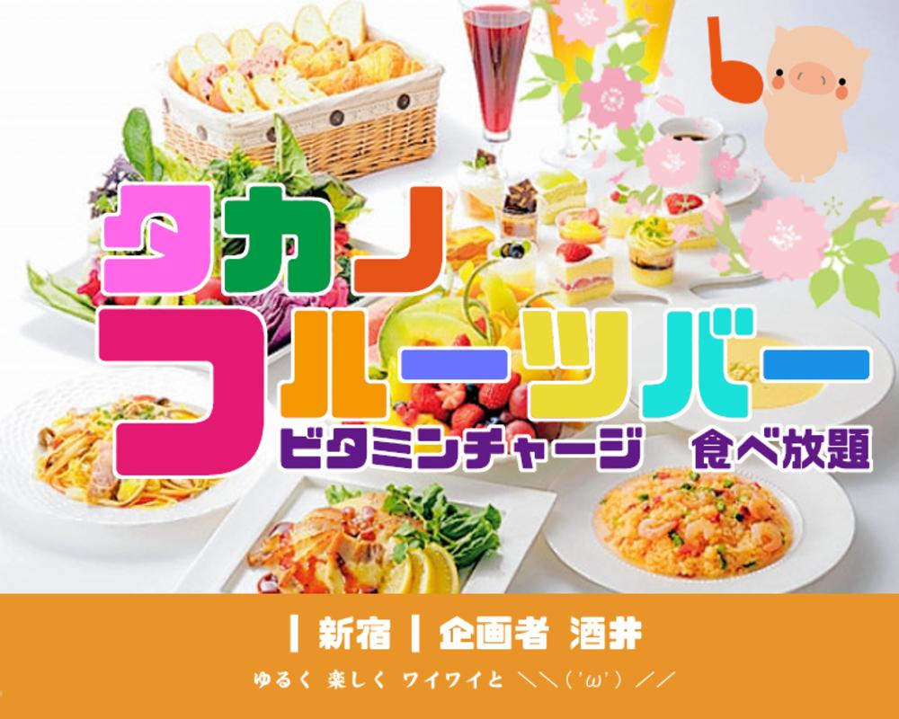 ■12/29 【グルメ】タカノフルーツバー食べ放題【忘年会】