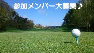 ━[独身]Golf Circle ファン☆ファン━