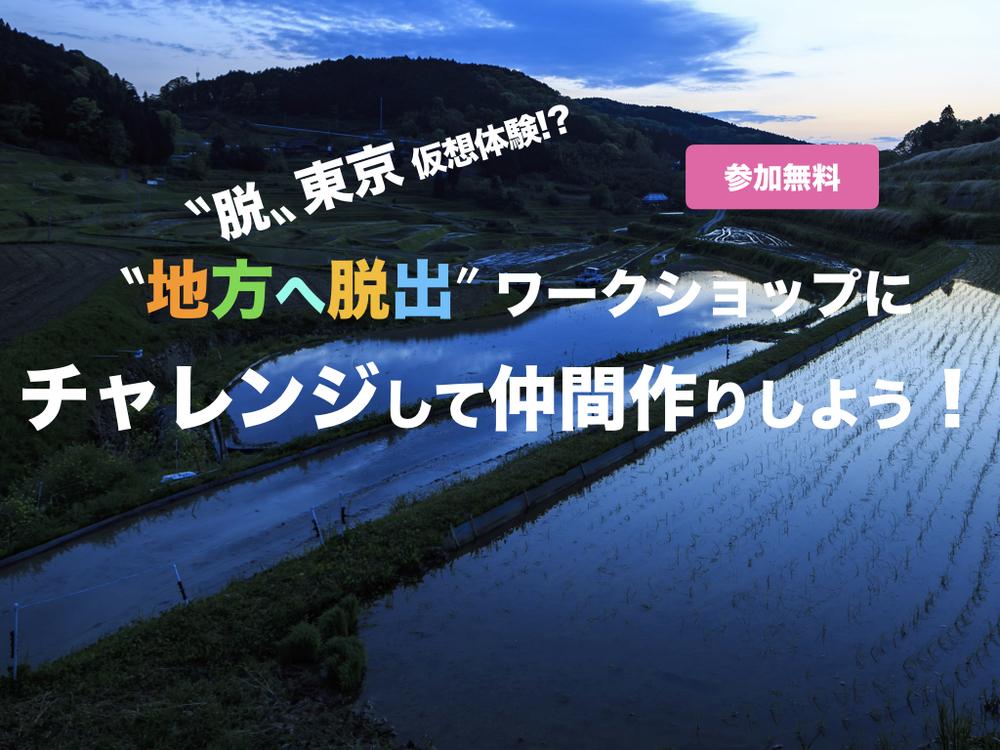 【12月15日(日)】【あと1日!】〝脱〟東京仮想体験!?〝地方へ脱出〞ワークショップに チャレンジして仲間作りしよう!