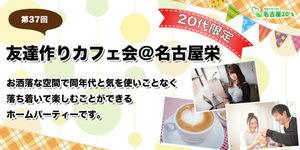 【名古屋栄No.1参加者数!!】社会人サークル名古屋20's