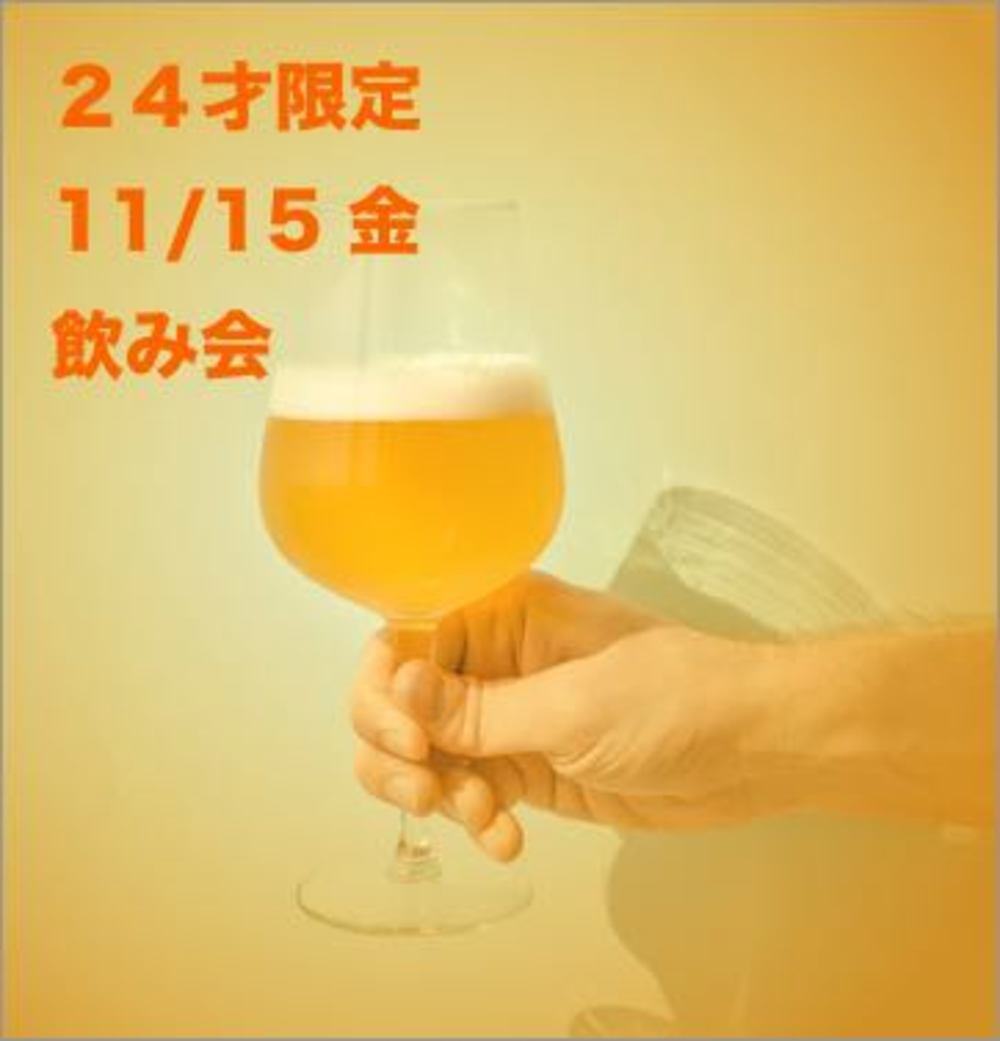 【24才限定】11/15 華金飲み会