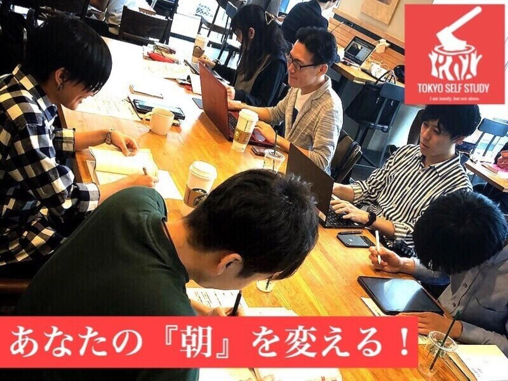 【第647回】東京自習会(東京駅)